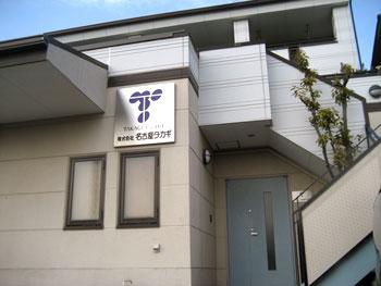 会社 外観 株式会社名古屋タカギ